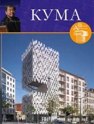 Кенго Кума. Великие архитекторы т.46