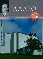 Альваро Аалто. Великие архитекторы т.42