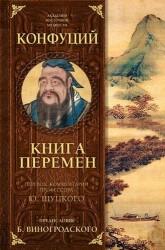 Книга перемен Конфуция с комментариями Ю. Щуцкого (оф.2)