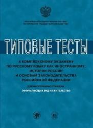 Типовые тесты к комплексному экзамену по русскому языку как иностранному, истории России и основам законодательства Российской Федерации. Для иностранных граждан, оформляющих вид на жительство