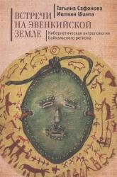 Встречи на эвенкийской земле. Кибернетическая антропология Байкальского региона