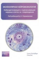 Молекулярная нейроморфология. Нейродегенерация и оценка реакции нервных клеток на повреждение