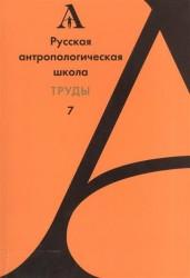 Русская антропологическая школа. Труды. Выпуск 7