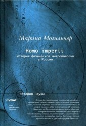 Homo imperii: Очерки истории физической антропологии в России