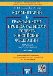 Комментарий к Гражданскому процессуальному кодексу Российской Федерации (постатейный, научно-практический)