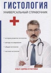 Гистология. Универсальный справочник