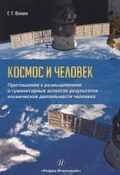 Космос и человек. Приглашение к размышлениям о гуманитарных аспектах результатов космической деятельности человека