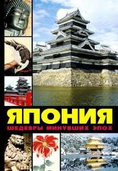 Япония. Шедевры минувших эпох
