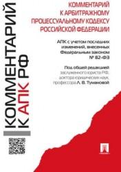 Комментарий к АПК Российской Федерации