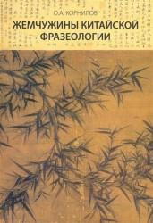 Жемчужины китайской фразеологии