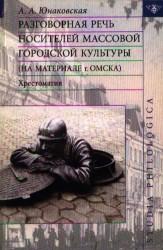 Разговорная речь носителей массовой городской культуры (на материале г. Омска): хрестоматия
