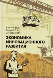 Экономика инновационного развития. Управленческие основы экономической теории