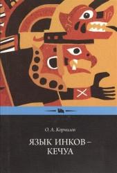 Язык инков — кечуа. Экспериментальное учебное пособие по языку и культуре кечуа