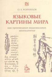 Языковые картины мира как производные национальных менталитетов. 4-е издание