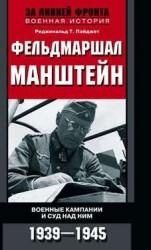 Фельдмаршал Манштейн