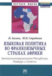 Языковая политика во франкоязычных странах Африки: Центральноафриканская Республика, Камерун и Сенегал. Монография