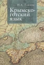 Крымско-готский язык