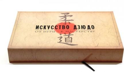 Искусство дзюдо. От игры - к мастерству. Гибкий путь. Искусство дзюдо (комплект из 2-х книг + плакаты)