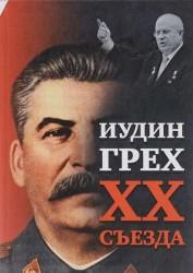 Иудин грех XX cъезда (2-е издание)