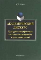Академический дискурс: Культурно-специфическая система конструирования и трансляции знаний. Монография