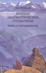 Краткий лингвистический справочник. Языки и письменность