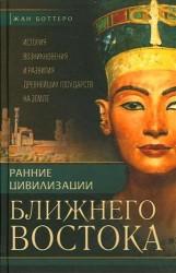 Ранние цивилизации Ближнего Востока. История возникновения и развития древнейших государств на земле