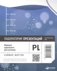 Лаборатория презентаций. Формула идеального выступления