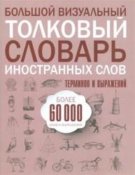 Большой толковый словарь иностранных слов, терминов и выражений. Более 60 000 слов и выражений