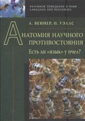"""Анатомия научного противостояния. Есть ли """"язык"""" у пчел?"""