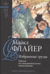 Майкл Флайер. Избранные труды. В 2 томах. Том 1. Работы по синхроническому языкознанию
