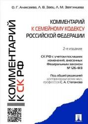 Комментарий к Семейному кодексу РФ (учебно-практический).-2-е изд.