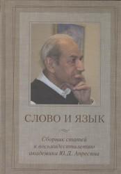 Слово и язык. Сборник статей к восьмидесятилетию академика Ю.Д. Апресяна
