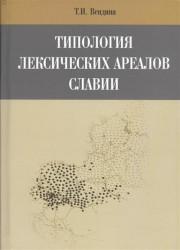 Типология лексических ареалов Славии
