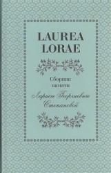 Laurea Lorae. Сборник памяти Ларисы Георгиевны Степановой