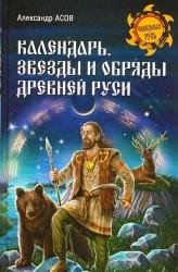 Календарь, звезды и обряды Древней Руси