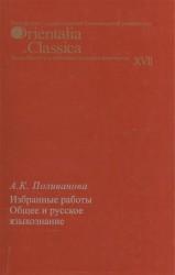 Общее и русское языкознание. Избранные работы. Выпуск XVII