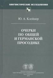 Очерки по общей и германской просодике