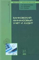 Банковский финансовый учет и аудит. Учебное пособие