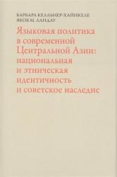 Языковая политика в современной Центральной Азии: национальная и этническая идентичность и советское наследие