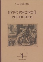 Курс русской риторики