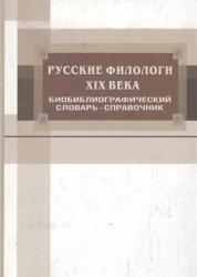 Русские филологи XIX века. Библиографический словарь-справочник