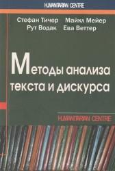 Методы анализа текста и дискурса