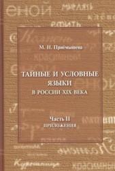 Тайные и условные языки в России XIX века. Часть II. Приложения