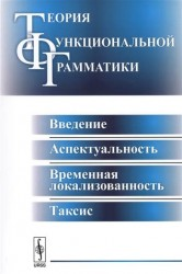 Теория функциональной грамматики. Введение, аспектуальность, временная локализованность, таксис