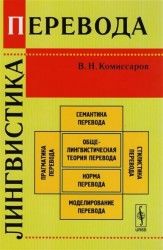 Лингвистика перевода / Изд.стереотип.