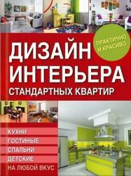 Дизайн интерьера стандартных квартир. Кухни, гостиные, спальни, детские на любой вкус
