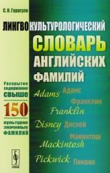 Лингвокультурологический словарь английских фамилий. Раскрытие содержания свыше 150 культурно значимых фамилий