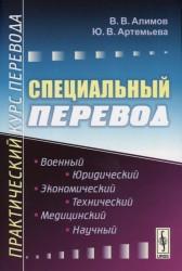 Специальный перевод. Практический курс перевода
