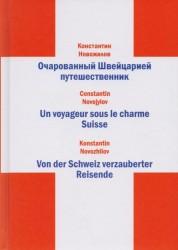 Очарованный Швейцарией путешественник (на русском, французском и немецком языках)
