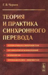 Теория и практика синхронного перевода